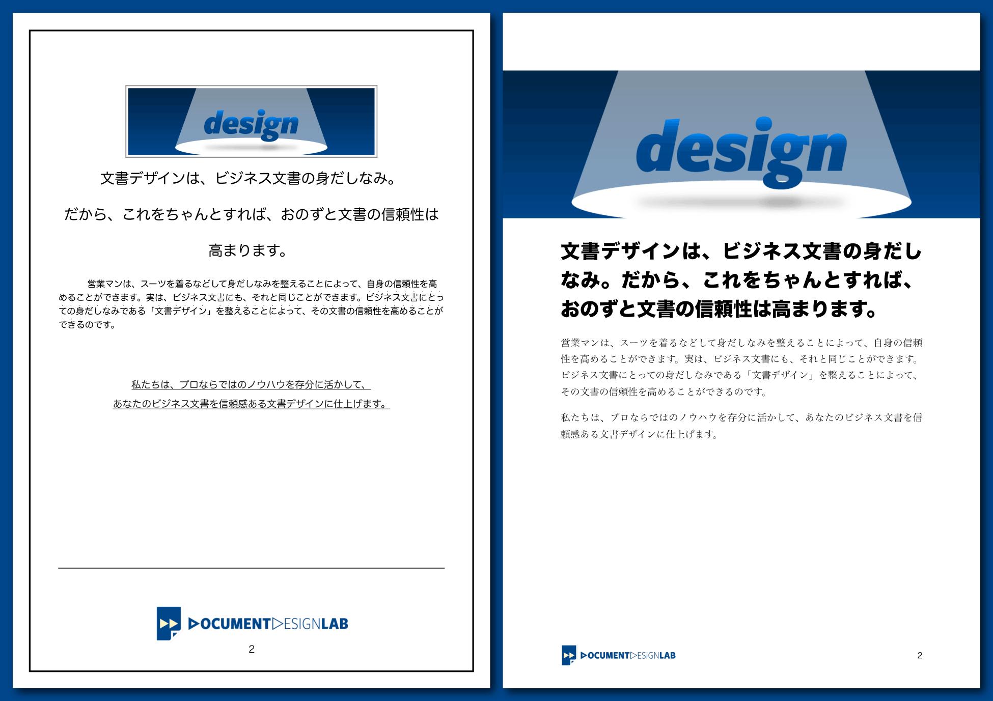 文書デザイン比較